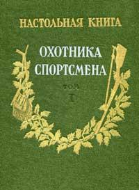 Настольная книга охотника-спортсмена, том 1 — обложка книги.