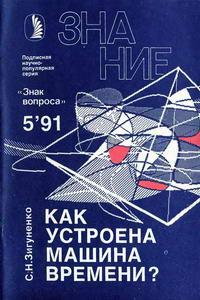 Новое в жизни, науке, технике. Знак вопроса №05/1991. Как устроена машина времени? — обложка книги.