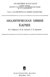 Аналитическая химия бария — обложка книги.