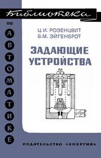 Библиотека по автоматике, вып. 435. Задающие устройства — обложка книги.