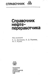 Справочник нефтепереработчика — обложка книги.