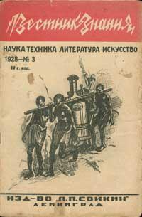 Вестник знания 3/1928 — обложка книги.