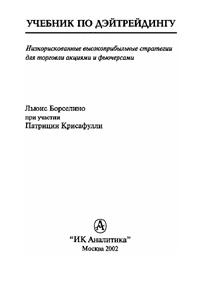 Учебник по дэйтрейдингу — обложка книги.