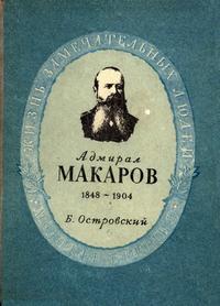 Жизнь замечательных людей. Степан Осипович Макаров — обложка книги.