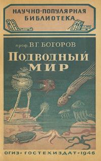 Научно-популярная библиотека. Подводный мир — обложка книги.