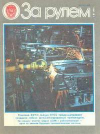 За рулем №03/1986 — обложка книги.