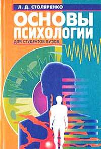 Основы психологии — обложка книги.