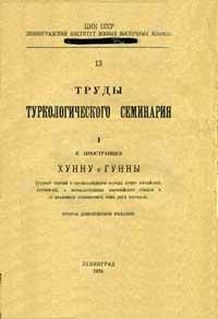 Труды туркологического семинария. Хунну и Гунны — обложка книги.