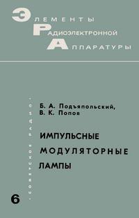 Элементы радиоэлектронной аппаратуры. Вып. 6. Импульсные модуляторные лампы — обложка книги.