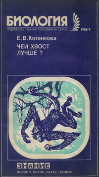 Новое в жизни, науке, технике. Биология №09/1988. Чей хвост лучше? — обложка книги.
