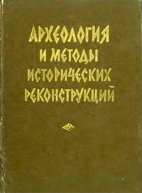 Археология и методы исторических реконструкций — обложка книги.