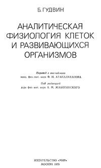 Аналитическая физиология клеток и развивающихся организмов — обложка книги.