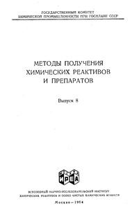 Химические реактивы и препараты. Выпуск 8 — обложка книги.