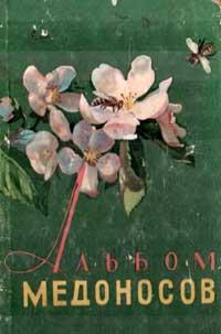 Альбом медоносов — обложка книги.