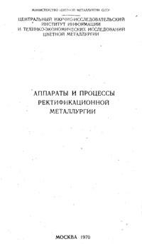 Аппараты и процессы ректификационной металлургии — обложка книги.
