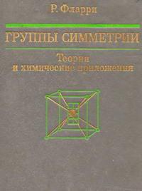 Группы симметрии. Теория и химическое приложение — обложка книги.