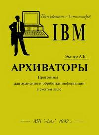 Архиваторы — обложка книги.