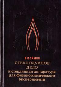 Стеклодувное дело и стеклянная аппаратура для физико-химического эксперимента — обложка книги.