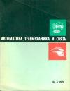 Автоматика, телемеханика и связь №5/1978 — обложка книги.