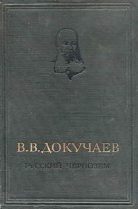 Русский чернозем — обложка книги.