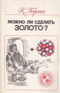 Можно ли сделать золото? Мошенники, обманщики и ученые в истории химических элементов — обложка книги.