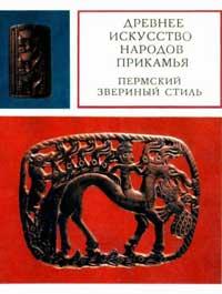 Древнее искусство Прикамья. Пермский звериный стиль — обложка книги.