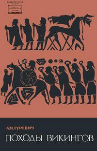 Научно-популярная серия. Походы викингов — обложка книги.
