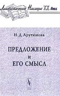 Предложение и его смысл — обложка книги.