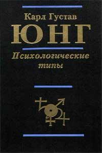 Психологические типы — обложка книги.