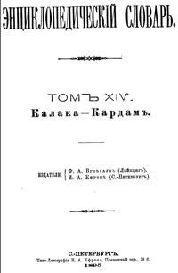 Энциклопедический словарь. Том XIV — обложка книги.