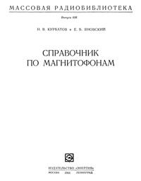 Массовая радиобиблиотека. Вып. 606. Справочник по магнитофонам — обложка книги.