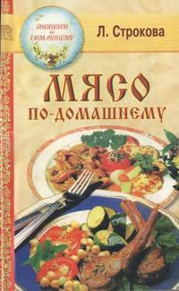Мясо по-дашнему — обложка книги.