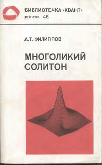 """Библиотечка """"Квант"""". Выпуск 48. Многоликий солитон — обложка книги."""