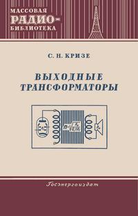 Массовая радиобиблиотека. Вып. 173. Выходные трансформаторы — обложка книги.