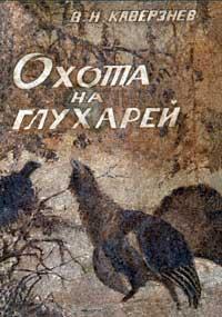 Охота на глухарей — обложка книги.