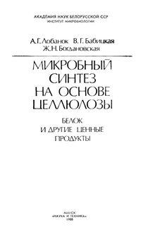 Микробный синтез на основе целлюлозы: Белок и другие ценные продукты — обложка книги.