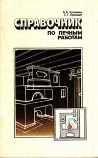 Справочник по печным работам — обложка книги.