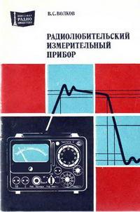 Массовая радиобиблиотека. Вып. 1065. Радиолюбительский измерительный прибор — обложка книги.