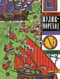 Нулик-мореход — обложка книги.