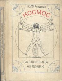 Космос, баллистика, человек — обложка книги.