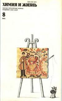 Химия и жизнь №08/1985 — обложка книги.