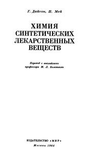Химия синтетических лекарственных веществ — обложка книги.