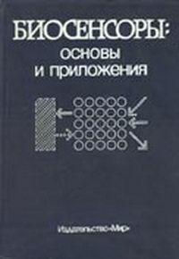 Биосенсоры: основы и приложения — обложка книги.