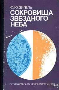 Сокровища звездного неба — обложка книги.