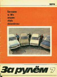 За рулем №07/1972 — обложка книги.