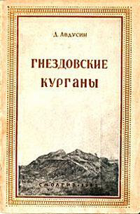 Гнездовские курганы — обложка книги.