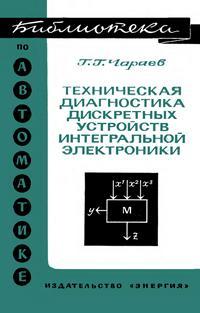 Библиотека по автоматике, вып. 526. Техническая диагностика дискретных устройств интегральной электроники — обложка книги.