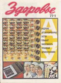Здоровье №01/1977 — обложка книги.