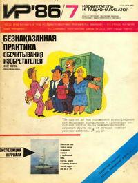 Изобретатель и рационализатор №07/1986 — обложка книги.