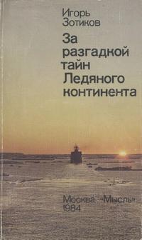 За разгадкой тайн Ледяного континента — обложка книги.